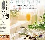 Amazon.co.jpさわやかな朝の アダージョ -まっさらさらの一日の始まりに- EJS-2023-JP