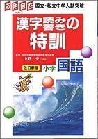 漢字読み書きの特訓小学国語 (応用自在シリーズ)