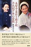 美智子皇后と雅子妃 平民妃十年の苦闘