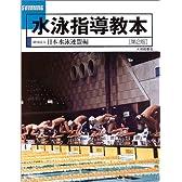 水泳指導教本