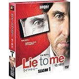 ライ・トゥ・ミー 嘘の瞬間 シーズン1 (SEASONSコンパクト・ボックス) [DVD]