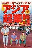 アジアで起業!読本