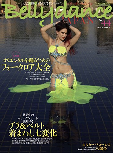 [画像:Belly dance JAPAN(ベリーダンス・ジャパン) Vol.44 (おんなを磨く、女を上げるダンスマガジン)]