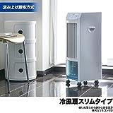 スリムタイプ冷風扇 (リモコン対応) 保冷タンク付き 水タンク抗菌加工で衛生的 タンク取り外し可能