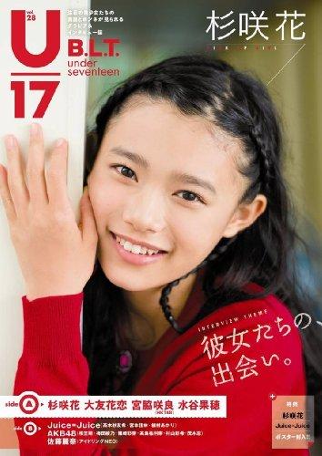 「とと姉ちゃん」にはレッドウォリアーズ・木暮シャケ武彦の娘・杉咲花も出演するのね!