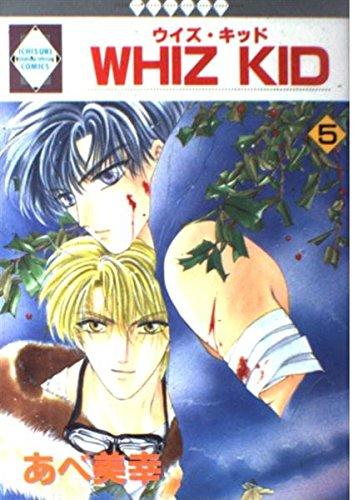 WHIZ KID ウィズ・キッド 5 (冬水社・いち好きコミックス)の詳細を見る