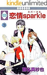 恋情sparkle 3巻 表紙画像
