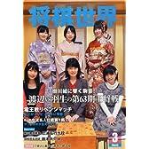 将棋世界 2014年 03月号 [雑誌]