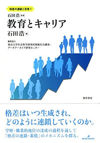 教育とキャリア (格差の連鎖と若者)