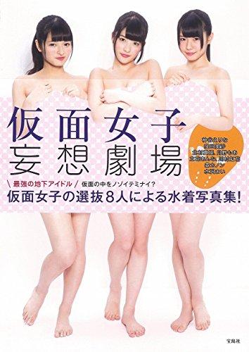 仮面女子 妄想劇場
