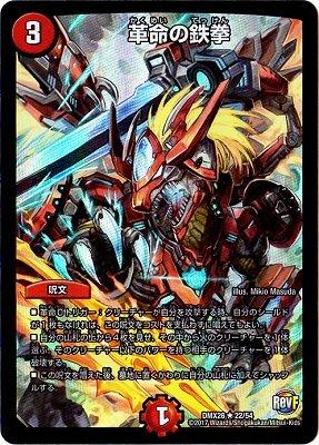 デュエルマスターズ/DMX-26/22/R/革命の鉄拳