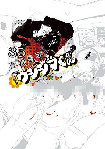 闇金ウシジマくん(35) (ビッグコミックス)の詳細を見る