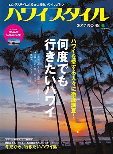 ハワイスタイル No.48[雑誌]の詳細を見る