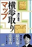 横歩取りマップ (マイナビ将棋BOOKS)