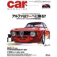 car MAGAZINE (カーマガジン) 2008年 09月号 [雑誌]