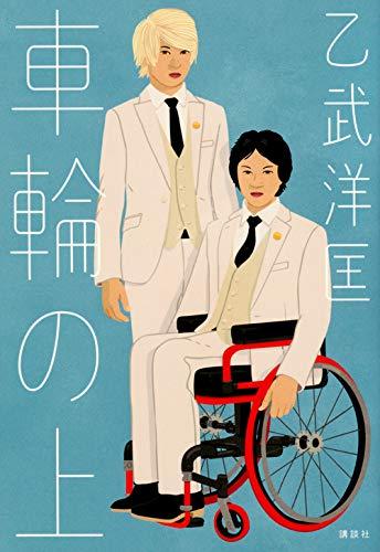 義足の乙武洋匡氏と肩組み感動の松本人志、最後は「いつか2人で歩いて風俗行きましょう」