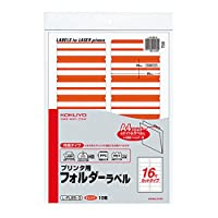 コクヨ プリンタ用フォルダーラベル A4 16面 34x85mm 10枚 オレンジ L-FL85-3