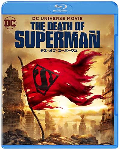 デス・オブ・スーパーマン [Blu-ray]