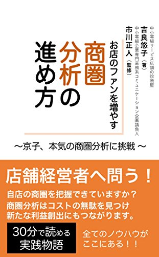 お店のファンを増やす商圏分析の進め方: 〜京子、本気の商圏分析に挑戦 〜 キラ店格Laboの30分で読める実践物語
