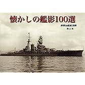 懐かしの艦影100選 2017年 03 月号 [雑誌]: 世界の艦船 増刊