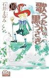 歌うたいの黒うさぎ 10 (マーガレットコミックス)