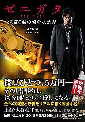 ゼニガタ 深夜0時の闇金居酒屋 (竹書房文庫)