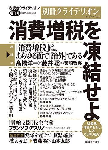 別冊クライテリオン 消費増税を凍結せよ (表現者クライテリオン2018年12月号増刊)