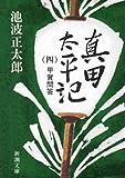 真田太平記(四)甲賀問答(新潮文庫)