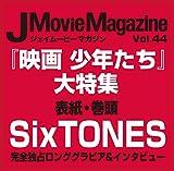 J Movie Magazine Vol.44【表紙:SixTONES『映画 少年たち』】 (パーフェクト・メモワール)
