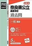 奈良県公立高等学校 一般選抜 CD付  2020年度受験用 赤本 30291 (公立高校入試対策シリーズ)
