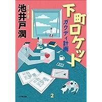 下町ロケット ガウディ計画 (小学館文庫)