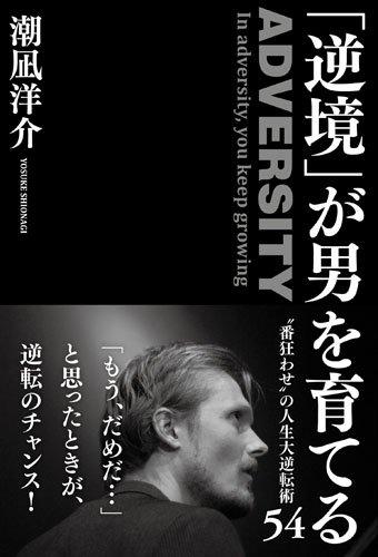 """「逆境」が男を育てる: """"番狂わせ""""の人生大逆転術54"""