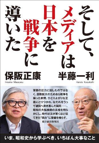 そして、メディアは日本を戦争に導いたの詳細を見る