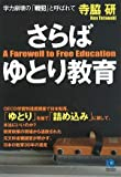 さらば ゆとり教育   A Farewell to Free Education (光文社ペーパーバックス)