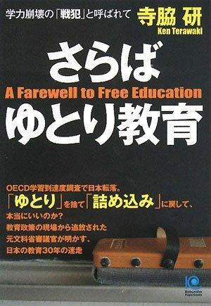 さらば ゆとり教育   A Farewell to Free Education (光文社ペーパーバックス)の詳細を見る