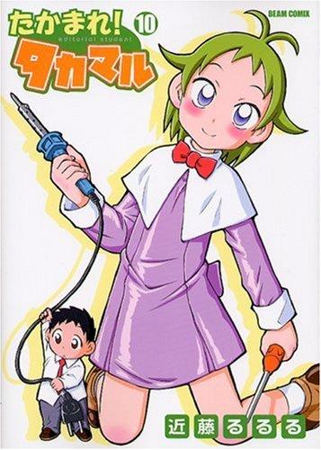 たかまれ! タカマル10巻 (ビームコミックス)の詳細を見る