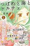 つばめと海とドルチェ プチデザ(1) (デザートコミックス)
