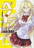 ベン・トー another Ripper's night (愛蔵版コミックス)
