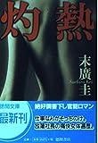 灼熱 (徳間文庫)