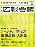 広報会議 2012年 05月号 [雑誌]