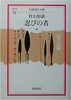 忍びの者〈4〉忍びの陣 (岩波現代文庫)