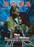 幻の惑星 [DVD]