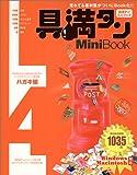 具満タン4MiniBook ハガキ編