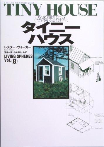 タイニーハウス―小さな家が思想を持った (ワールド・ムック―Living spheres (378))の詳細を見る