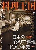 料理王国 2006年 07月号 [雑誌] 画像