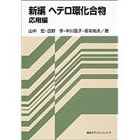 新編ヘテロ環化合物 応用編 (KS化学専門書)