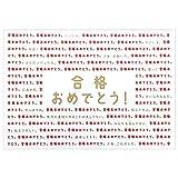 ピンナップ ポストカード 10+1枚 GP717 合格おめでとう 言葉のカード シリーズ WORDS BY KAZEMARU