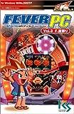 FEVER PC Vol.3 フィーバー夏祭り