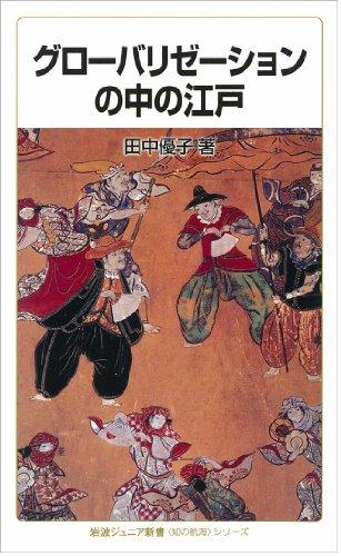 グローバリゼーションの中の江戸 (岩波ジュニア新書 〈知の航海〉シリーズ)の詳細を見る