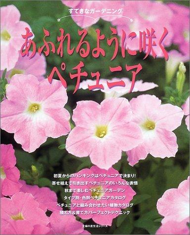 あふれるように咲くペチュニア—すてきなガーデニング (主婦の友生活シリーズ)